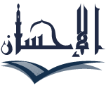 Al-Ihsan Educational Foundation Logo